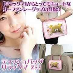 【リラックマ】可愛いティッシュケースバッグ 紐付き
