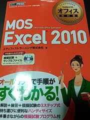 ★送料込み♪MOS Excel2010