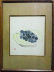 絵画 日本画 奥村土牛 色紙絵『ブドウ』印あり 裏面にも署名と印