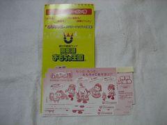 東条湖おもちゃ王国 特別入園券3枚セット 1/15まで