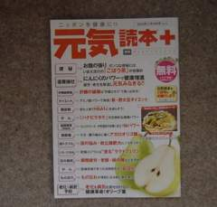 雑誌 本 健康 元気読本 オアシス株式会社 11/15 号