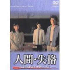 ■DVD『人間・失格 DVD-BOX』堂本剛・光一 kinki kids ジャニーズ