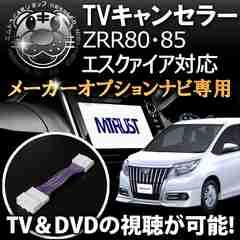 テレビキット トヨタ メーカーオプションナビ専用 80系 エスクァイア対応 エムトラ