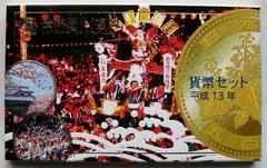 ◆送料無料 平成13年貨幣セット 造幣局IN福岡 中特年