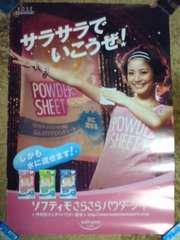 上戸彩、ソフティモポスター