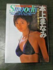本上まなみファースト写真集/Smoochy