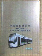 豊橋鉄道ほっトラム・クリアファイル