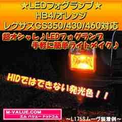 超LED】LEDフォグランプHB4/オレンジ橙■レクサスGS350/430/460対応