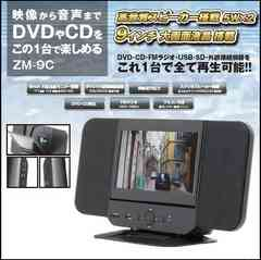 ■9インチ液晶付・ダイレクト録音機能搭載マルチコンポ