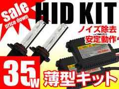 送料無料 35W 薄型 HIDキット キセノン H8 12000K