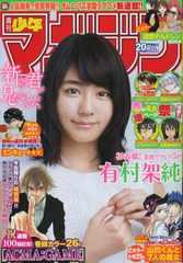 週刊少年マガジン 2015年20号 送料164円 即決