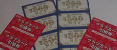 ラウンドワン株主優待券4千円分&クラブカート4枚