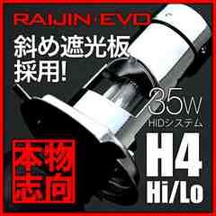 送料無料【H4ローハイ】高品質RAIJIN・EVO 超薄型 HIDキット.35W6000K