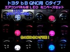Cタイプ■bB QNC エアコンパネル球をLEDに■多色より色選択可能