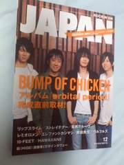 ROCKIN' ON JAPAN / BUMP OF CHICKEN 2007年12月号