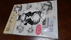 猫のダヤン/ワチフィールド/ウォールシールブック