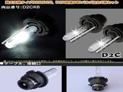 D2Cバルブ【D2R/D2S兼用バーナー 8000K