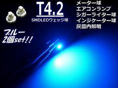 ���[���։�!�p�l������!T4.2/�ƒu���[SMDLED/2��set