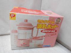 3710☆1スタ☆未使用品 ミルクタイム 調乳ポット おかゆコッヘル付