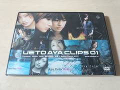 上戸彩DVD「UETO AYA CLIPS 01」●