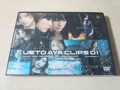 ��ˍ�DVD�uUETO AYA CLIPS 01�v��