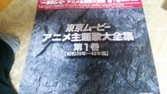 東京ムービー アニメ主題歌大全集◆第1巻★昭和39年〜48年篇