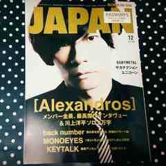 ROCKIN'ON JAPAN 2016年12月 [Alexandros] back number