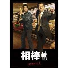 ■DVD『相棒 シーズン�@ DVD-BOX』水谷豊 寺脇康文 及川光博