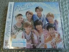 ★新品★ジャニーズWEST/バリ ハピ【初回盤A】CD+DVD/他にも出品