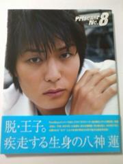 ■Prisoner No.8/八神蓮/写真集