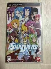 STAR DRIVER �P���̃^�N�g PSP�\�t�g