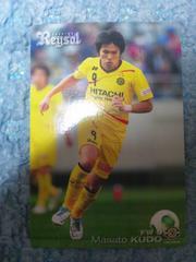 2013 カルビーJリーグ 017 レイソル 工藤 壮人
