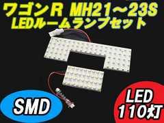 ワゴンR(MH21〜23S用) SMD LEDルームランプ