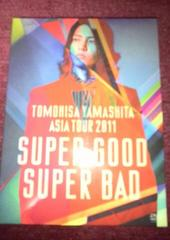 山下智久☆SUPER GOOD SUPER BAD♪初回版