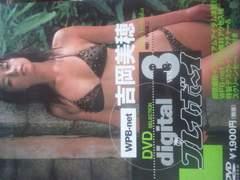 吉岡美穂DVD「デジタルプレイボーイ」