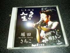CD「堀田さちこ/人・愛・歌 III~うたは人生」シャンソン サイン