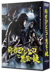 新品未開封*特典サントラCD封入 勇者ヨシヒコと悪霊の鍵5枚組DVD-BOX