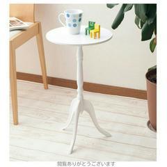 新品・未使用・未開封クラシックサイドテーブル 丸型 ホワイト(白)