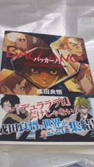 BACCANO!(バッカーノ!) 3冊