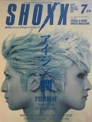 ショックス 2001年7月号:PIERROT/マリスミゼル/ムック/STRAY PIG VANGUARD 他