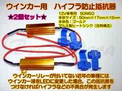 ★激安 LEDウインカー用 ハイフラ防止抵抗器 50W 6Ω 2個セット