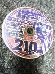 パチスロ実戦術メガBB超プレミアムDVD Vol.4付録DVD