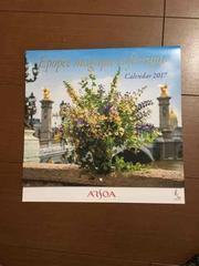 アルソアオリジナル壁掛けカレンダー2017
