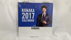 紳士服コナカ×松岡修造 2017年非売品卓上カレンダー 平成29年