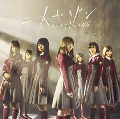 即決 初回仕様限定盤 欅坂46 二人セゾン タイプC 新品未開封