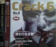 Crack 6:終わりなき歌♪初回盤DVD付き☆ PENICILLIN/千聖