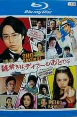 中古Blu-ray 映画 謎解きはディナーのあとで 櫻井翔 北川景子
