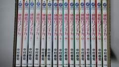 16冊セット〔純情ロマンチカ〕中村春菊