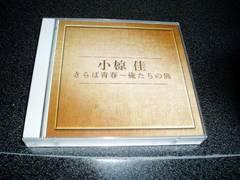 CD「小椋佳/さらば青春~俺たちの旅」2枚組 ベスト盤 即決