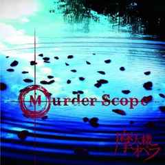 ���V�O���� Murder Scope�ʏ�� (Versailles ��̫Ư���� V�n)